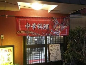 中華料理屋さんから危機管理