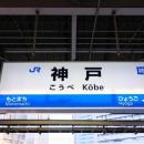 伝統文化の街、金沢の珍道中【第8回】